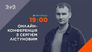 Онлайн-конференція із Сергієм Лістуновим