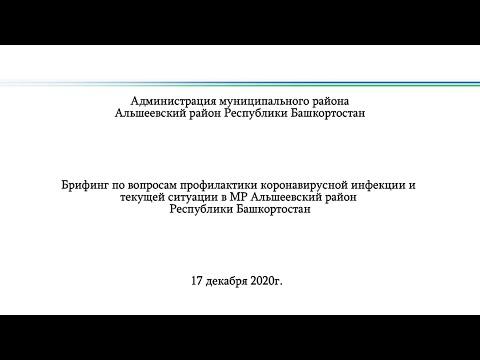 Брифинг по коронавирусной ситуации в Альшеевском районе на 17 декабря 2020 г.