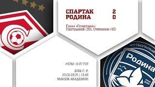 """""""Спартак"""" (2006 г. р.) - """"Родина"""" 2:0"""
