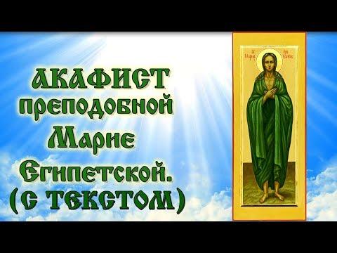Акафист преподобной Марии Египетской аудио молитва с текстом и иконами