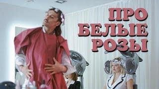 Дима Билан   Про белые розы (Making Of)