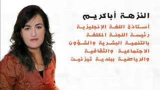 preview picture of video 'Naziha Abakarim sur Matinale Radio 2M : En direct de Tiznit 04/12/2014'