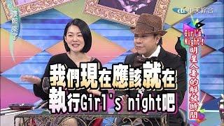 2015.01.29康熙來了完整版 Girl's Night!明星人妻的解放時間