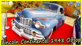 Lincoln Continental 1948 Обзор и История. Американские классические автомобили 40-х годов.