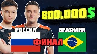 ФИНАЛ ЧЕМПИОНАТА МИРА ПО DOTA 2 | РОССИЯ vs БРАЗИЛИЯ | WESG Russia vs Pain Gaming