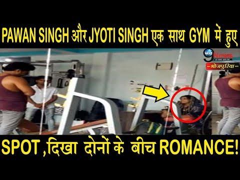 PAWAN SINGH और JYOTI SINGH एक साथ GYM में हुए SPOT, दिखा दोनों के बीच ROMANCE! |Pawan Singh