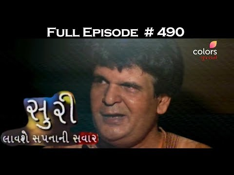 Suri - 14th July 2017 - સુરી - Full Episode