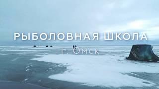Омские рыболовные форумы
