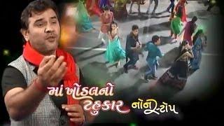 Maa Khodal No Tahukar - 1 | KIRTIDAN GADHVI | Nonstop | Gujarati Live Garba 2015