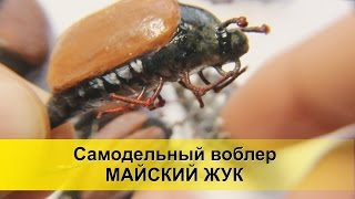 Воблер-жук на голавля своими руками