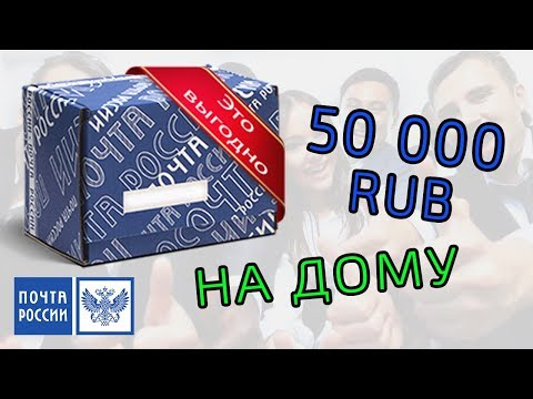 ФАСОВЩИК ДОКУМЕНТОВ НА ДОМУ 50 000 руб. – ЧЁРНЫЙ СПИСОК #37