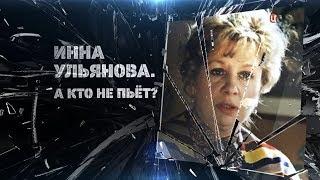 Инна Ульянова. А кто не пьет?