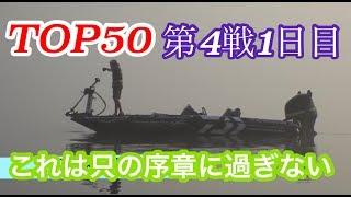 JB TOP50第4戦霞ヶ浦1日目 Go!Go!NBC!