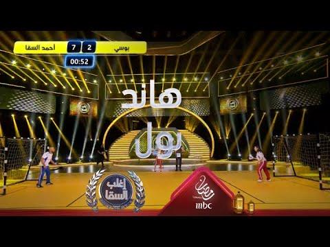 شاهد تحدي أحمد السقا وبوسي في كرة اليد