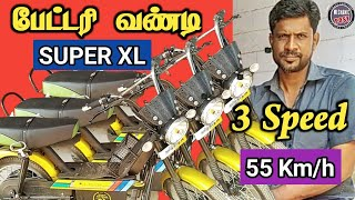 Super XL பேட்டரி வண்டி|Electric bike |TAMIL|MP|MECHANIC POST