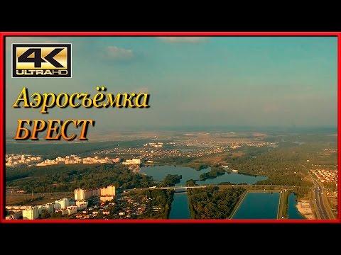 АЭРОСЪЁМКА Гребной канал г Брест РАЙСКИЙ