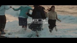 錦江町×鹿純心短大CM2017 15秒