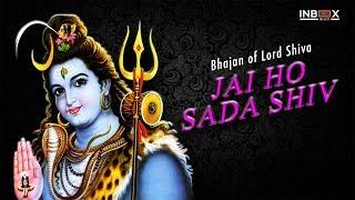 जय हो सदा शिव - JAI HO SADA SHIV   SHIV BHAJAN 2018