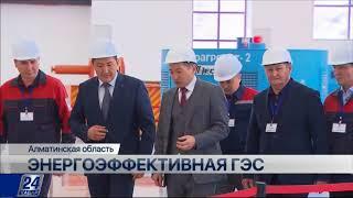 На Мойнакской ГЭС планируют увеличить объемы выработки электроэнергии на 10%