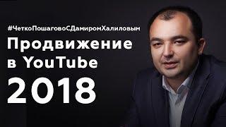 YouTube 2018. Новейшие инструменты продвижения
