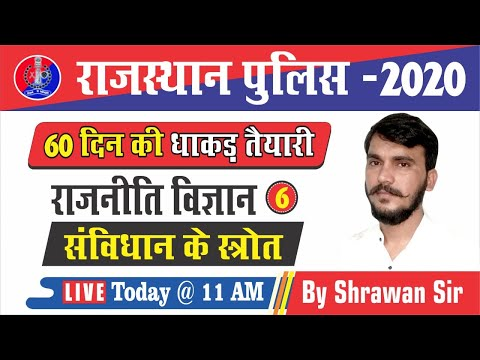 [6] Rajasthan Police Classes Online | rajasthan police political science | sanvidhan ke shrot