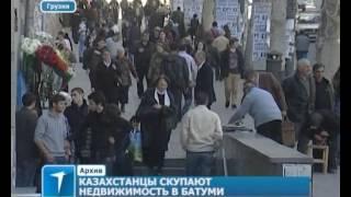 Казахстанцы скупают недвижимость в Батуми Бизнес-новости 30.03.15