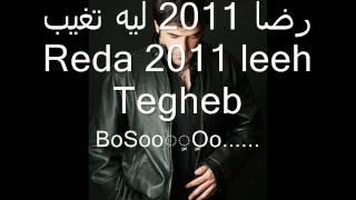 تحميل اغاني رضا 2011 ليه تغيب MP3