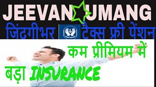 LIC JEEVAN UMANG 845 FULL DETAILS IN HINDI