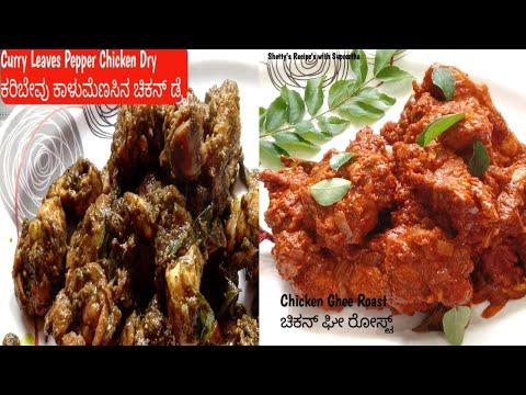 , title : 'Curryleaves Pepper Chicken Dry & Chicken Ghee Roast || ಕಾಳುಮೆಣಸುಕರಿಬೇವು ಚಿಕನ್ ಡ್ರೈ ಚಿಕನ್ ಘೀ ರೋಸ್ಟ್