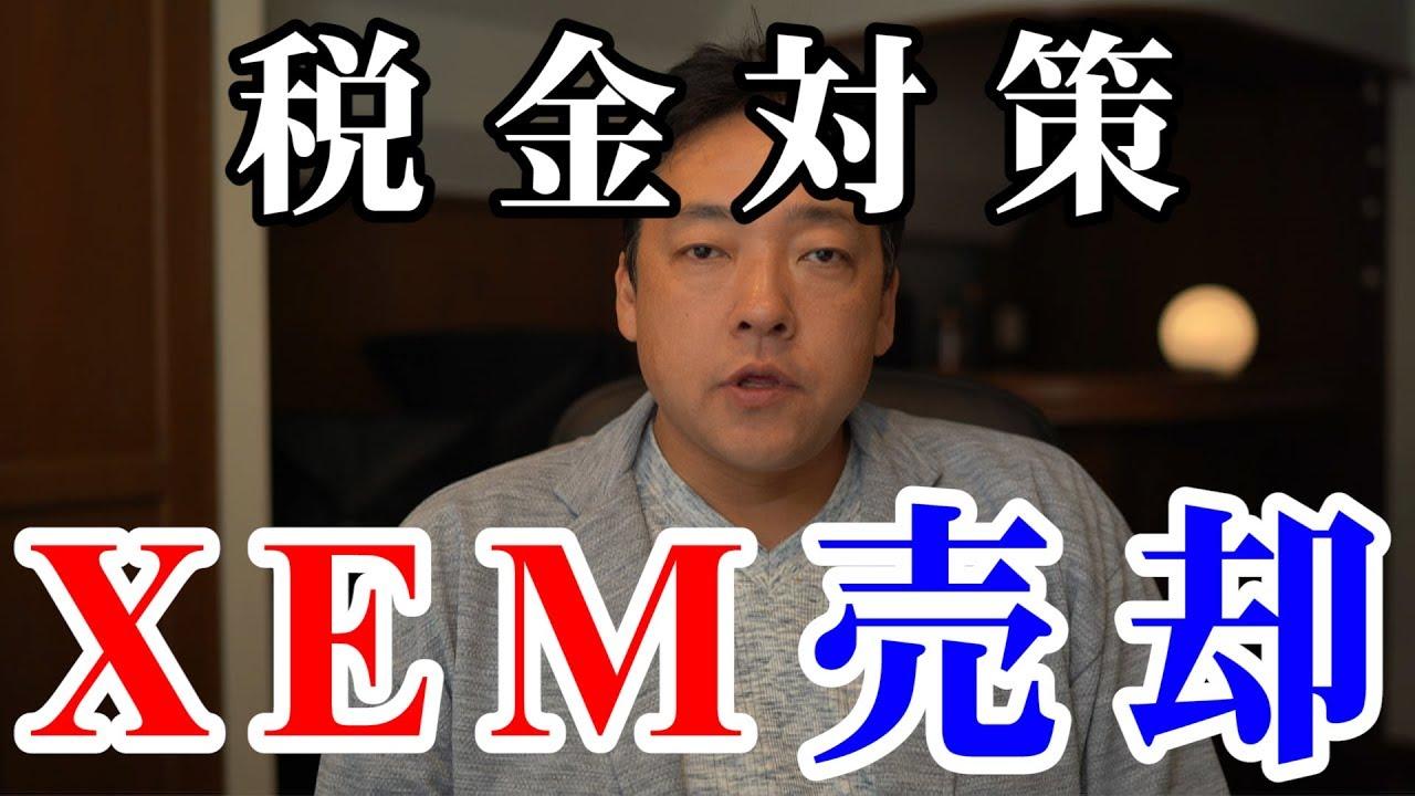 仮想通貨 NEM 税金対策で一旦XEMを全部売ります 暗号通貨 #仮想通貨 #税金