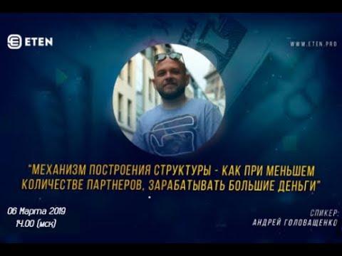 Онлайн- презентация #ETEN.  📢 Спикер: Андрей Головащенко