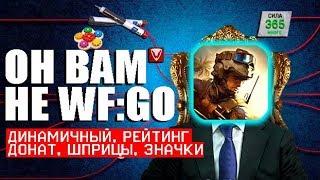 ОН ВАМ НЕ WARFACE GO. Проблемы и баги warface mobile- wf go