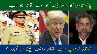 Solid Reply by Pakistan to America | Khabar K Pechy | Neo News