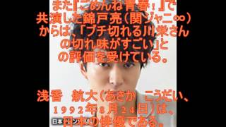 AKB48、川栄李奈、浅香航大