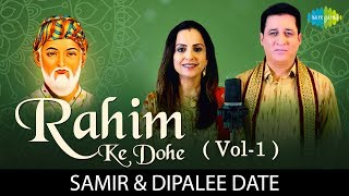 10 Rahim Ke Dohe (Vol-1)   रहीम के   - YouTube
