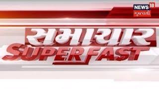 આજના સવારના તાજા ગુજરાતી સમાચાર: 17-11-2018 | SAMACHAR SUPER FAST | News18 Gujarati
