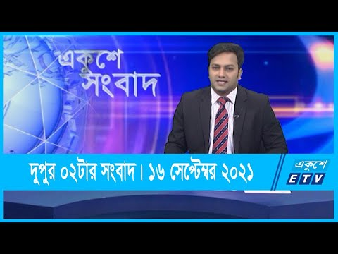 02 PM News || দুপুর ০২ টার সংবাদ || 16 September 2021 || ETV News