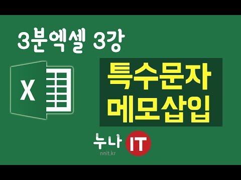 [3분엑셀 3강] 특수문자입력, 메모삽입 [누나IT]