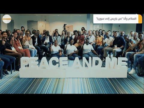 """السلام وأنا """"من باريس إلى سوريا"""""""