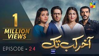 Aakhir Kab Tak Episode 24   Presented by Master Paints   HUM TV   Drama   25 October 2021
