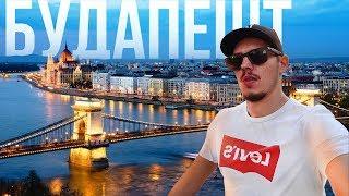 Жизнь в Будапеште