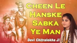 Cheen Le Hanske Sabka Ye Man Shri Krishna Bhajan Devi Chitralekhaji