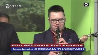 ΕΔΩ ΘΕΣΣΑΛΙΑ ΕΔΩ ΕΛΛΑΔΑ 26 01 2020
