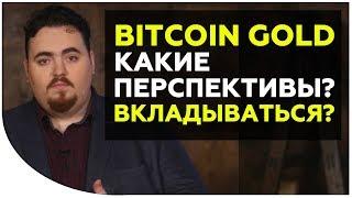 Разбор Bitcoin Gold: стоит ли инвестировать и майнить? Как на этой монете заработать?