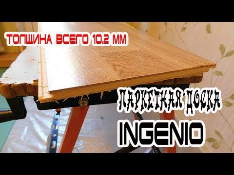 Паркетная доска Ingenio от tarkett. Укладка и выбор паркетной доски.