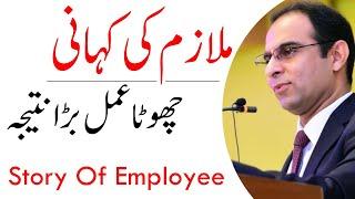 Story Of Employee - Khuddari | Qasim Ali Shah