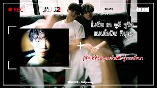 [THAISUB] JUS2 (GOT7 JB & Yugyeom Unit) - Touch