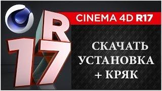 Скачать Cinema 4d R17 | Установка и Активация.