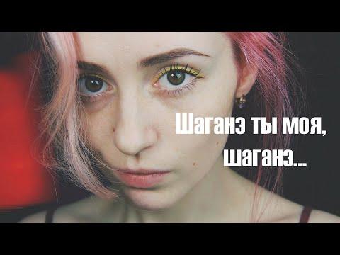"""С. А. Есенин  """"Шаганэ ты моя, Шаганэ"""""""