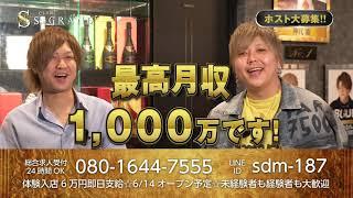 【完全新規店】6/14オープン予定!エスグランド求人動画☆岡山ホストクラブ